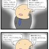 仕事でミスをして日本語が不自由になる社蓄
