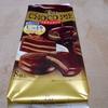ロッテプチチョコパイ濃厚ショコラ