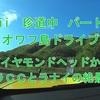 Hawaii 珍道中 パート 15 オワフ島ドライブ ダイヤモンドヘッドからセレブに街カハラ・SONYハワイアン・オープンワイアラエCC&ココヘッド ^^!