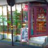 自家製パンと季節のスープが自慢の小さなブックカフェ。