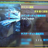 MHXX攻略:今日の「バルファルク」(集会酒場G★4『天を貫く凶星』 とうとう討伐に成功!)