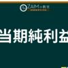 ZAIM用語集 ➤当期純利益