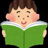 もうすぐ夏休み❗️と言えば読書感想文の宿題・・・どの本にする❓