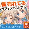 Mac用の画像編集として「CLIP STUDIO PAINT PRO」を購入いたしました。