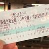 【北紀行】X'mas北海道限界旅 1日目 川崎→新潟