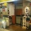 【グルメ】稲田屋 SUN 居酒屋、豚丼、炭火焼き: @福岡県福岡市中央区渡辺通