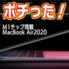 M1チップ搭載MacBook Airを買ったよ!