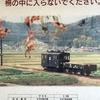 北陸遠征 (9) えちぜん鉄道勝山駅2