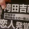 【あなたの番です】5話!袴田吉彦がアパ不倫をイジられ死ぬも難しい?