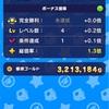モンパニ 〜サタン戦終了!〜