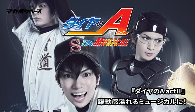 ミュージカル『ダイヤのA actⅡ』キービジュアル公開!キャスト陣からのコメントも!