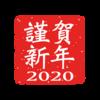 あけおめ in 2020!