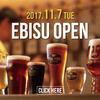 恵比寿駅東口に『よなよなビアワークス』がオープンします!