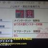 【MHX】12月21日配信 ジャンプコラボイベクエ「JUMP・真紅の強者たち」で作れる装備とクリアレポート