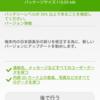 ZTA Blade Vec 4G 初めてのバージョンアップ