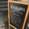 KOKON/Bistro(福山市)