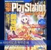 雑誌『電撃PlayStation』の定期刊行が終了へ