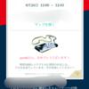 【ポケモンGO】初のEXレイド