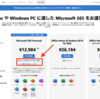 Microsoft 365 サブスクリプションを試用(無料)期間だけ試して解約した