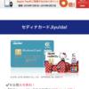【緊急情報!!】 16,250円を無料にゲット!! 無料セディナカード入会キャンペーン!