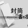 【就活向け】エントリーシート送付用の封筒の書き方まとめ!|例文・添え状・入れ方を解説