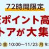 【楽天リーベイツ】72時間限定で還元ポイントUP!誕生感謝祭のユニクロやGUも対象!(11/20〜23)