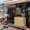 【六本木ランチ】駄菓子屋で天丼定食・メガ盛り鮪丼を食べる