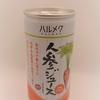 人参ジュース通販比較ブログ『ハルメク 人参ジュース(りんご入り)』を飲んでみた♪