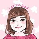 レターソング作家 鈴木ミカの音楽日誌