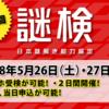 【イベント紹介】第3回日本謎解き能力検定「謎検」の申し込み受付が開始しました