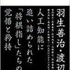 「不屈の棋士」(大川慎太郎)