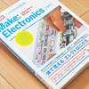 『Make: Electronics第2版』で電子工作のことがちょっとわかった
