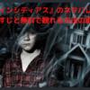 【映画】『インシディアス』のネタバレなしのあらすじと無料で観れる方法の紹介!