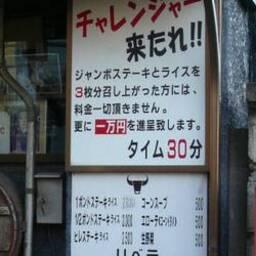 ステーキハウス リベラ五反田店
