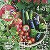 夏野菜スペシャル・・計画