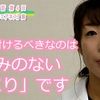 YouTube<一宮西病院>チャンネル【乳がんのお話】第4回『検診以外にできること/ブレストアウェアネス』