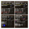 弓装備・発展途上編(ノ*・ω・)ノ