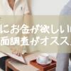 【田舎暮らしの仕事】覆面調査の仕事で、1日で約1万円稼げました!