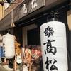 名古屋・東区にある隠れ家的・名店の濃厚味噌ラーメン🍜