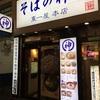 そばの神田 東一店