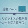 読書ノート「ひとりビジネスの教科書」で、自分の生き方を捉え直そう!