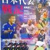 サッカー。日本代表選手たちの気になる性格。