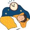 夜は寝るのが大切!