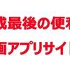【くたばれ海賊版!】平成最後の便利な漫画アプリ10選!!