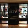 シェラトン都ホテル東京クラブラウンジレビュー(メニュー,食事,ドリンク,雰囲気等)