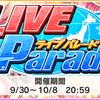 「LIVE Parade」開催!セクシーギャルズによる「Gossip Club」が登場