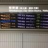 【残り36日】新幹線通勤29日目・新大阪~名古屋間の本数の多さ
