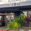 長野GOHAN探訪 「麺道 夢幻」