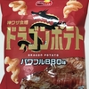 食レポ:ドラゴンポテト report of Frito-Lay ④
