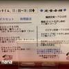 小倉北区田町 大衆中華『チャイニーズテーブル 廣瀬』